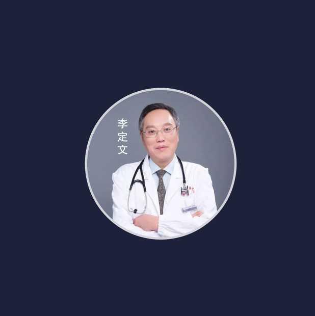 李定文-教授